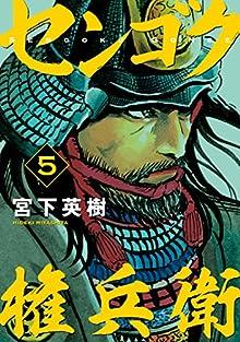 センゴク権兵衛 第01-05巻 [Sengoku Gonbee vol 01-05]