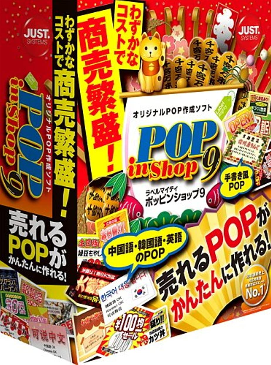 クルーズ凍結溢れんばかりのラベルマイティ POP in Shop9 通常版