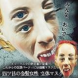 JILL Rich(ジル リッチ)【目の錯覚!? 新感覚 ホラーマスク 】リアルマスク ハロウィン 四ツ目の金髪女性 立体マスク トリックアート