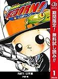 家庭教師ヒットマンREBORN! カラー版 日常編【期間限定無料】 1 (ジャンプコミックスDIGITAL)
