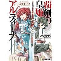 覇剣の皇姫アルティーナI (ファミ通文庫)
