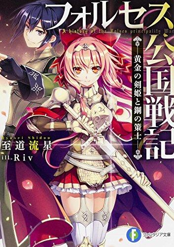 フォルセス公国戦記 ―黄金の剣姫と鋼の策士― (富士見ファンタジア文庫)の詳細を見る