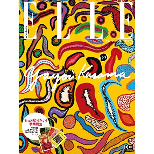ELLE JAPON (エル・ジャポン) 2017年 03月号 エル限定色トランプ付き 草間彌生特別版