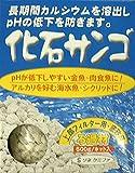 ソネケミファ 化石サンゴろ過材 500g