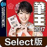 筆王2017 Select版 [ダウンロード]
