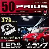 送料込☆ 新型 プリウス PRIUS ZVW50 51 55 系 ぴったり サイズ ルームランプセット プラズマクラスター搭載車用 ムーンルーフ無車用 説明書付