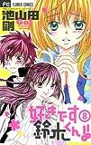 好きです鈴木くん!!(8) (フラワーコミックス)