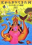 天からおりてきた河―インド・ガンジス神話