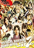 【Blu-ray】ミュージカル 薄桜鬼 HAKU-MYU LIVE 2