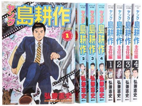 ヤング島耕作 コミック 1-8巻セット (イブニングKC)