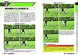 DVDでマスター!  サッカー 鉄壁ディフェンス (学研スポーツブックス) 画像