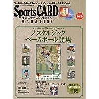 Sports CARD MAGAZINE (スポーツカード・マガジン) 2006年 09月号 [雑誌]