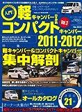 入門!軽キャンパー&コンパクトキャンパーvol.3 (GEIBUN MOOKS 800)