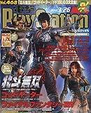 電撃 PlayStation (プレイステーション) 2010年 3/26号 [雑誌]