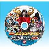 轟轟戦隊ボウケンジャー プレイムービーシリーズ DXボウケンドライバー専用ソフト Part2 合体せよ!スーパーダイボウケン編