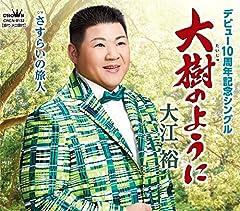 大江裕「大樹のように」のジャケット画像