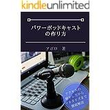 パワーポッドキャストの作り方: Apple Podcastマーケティングカテゴリランキング日本6位のポッドキャスターが教えるゼロからポッドキャストを始める方法。音声メディアの時代到来!音声配信(Anchor, Himalaya)の始め方から収益化の方