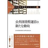 公共図書館運営の新たな動向 (わかる! 図書館情報学シリーズ 5)