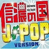 信濃の国~J-POP VERSION~