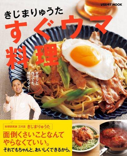 【電子特典付き】きじまりゅうた すぐウマ料理 (レタスクラブMOOK)