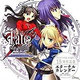 Fate/stay night 15周年記念 エターナルカレンダー (講談社キャラクターズA)