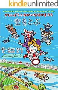 かもんぽちとゆかいななかまたち 空をとぶ KamonPochi and his Fun Friends are Floating in the sky