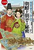 完全保存版 韓流時代劇をもっと楽しめる 朝鮮王朝500年の秘密 画像