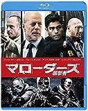 マローダーズ 襲撃者 ブルーレイ&DVDセット[Blu-ray/ブルーレイ]