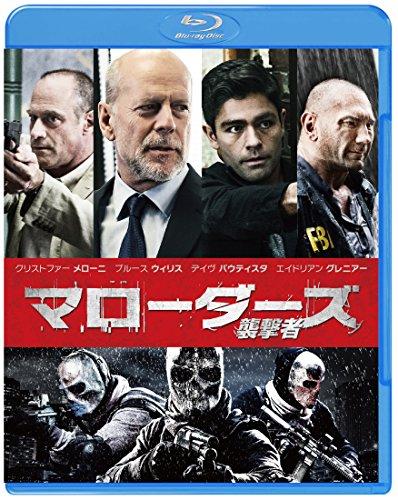 マローダーズ 襲撃者 ブルーレイ&DVDセット(2枚組) [Blu-ray]