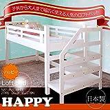 ロフトベット ハッピー (WH) 人気 ロフトおしゃれベット かわいいベット aaaa02340 子供部屋ベット ホワイトベット 組み立て式ベッド 送料無料 宮付き LED照明付 大人用ベット 組立式