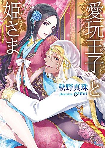 愛玩王子と姫さま (ソーニャ文庫)の詳細を見る
