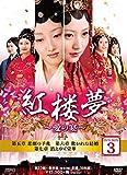 紅楼夢~愛の宴~ DVD-BOX3[DVD]