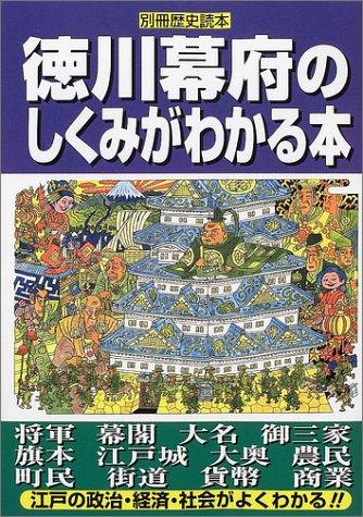 徳川幕府のしくみがわかる本 (別冊歴史読本 (96号))