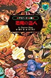 デモナータ〈2幕〉悪魔の盗人 (小学館ファンタジー文庫)