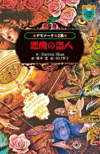 デモナータ〈2幕〉悪魔の盗人 (小学館ファンタジー文庫)の詳細を見る