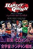 ハーレイ・クイン:リトル・ブラック・ブック (ShoPro Books)