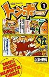トンボー 1 (少年チャンピオン・コミックス)