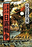 世界史としての日露戦争