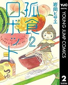 孤食ロボット 2 (ヤングジャンプコミックスDIGITAL)