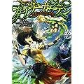 フェアリーガーデンソードワールド2.0サプリメント―妖精たちの空中庭園―