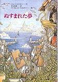 ぬすまれた夢 (くもんの海外児童文学シリーズ)
