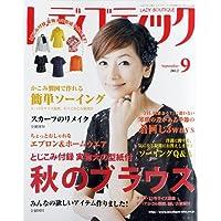 レディブティック 2012年 09月号 [雑誌]