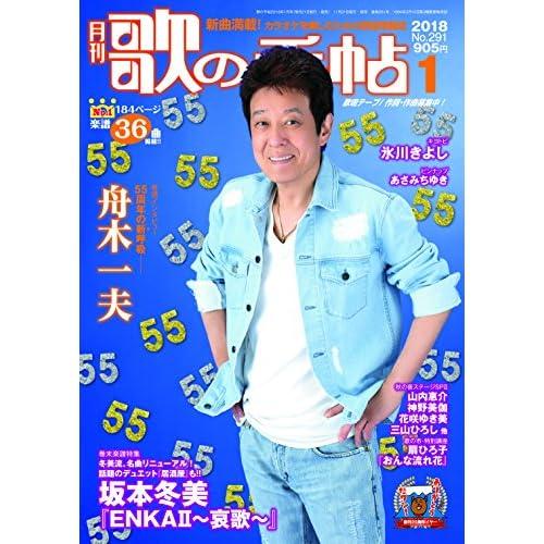 月刊歌の手帖 (2018年1月号)