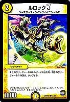 デュエルマスターズ ルロックJ/革命ファイナル 第1章「ハムカツ団とドギラゴン剣」(DMR211)/ シングルカード DMR21-061/94