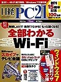 日経 PC 21 (ピーシーニジュウイチ) 2011年 11月号 [雑誌]