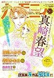 ハーモニィRomance 2018年5月号 【デジタル編集版】 [雑誌] (ハーモニィコミックス)