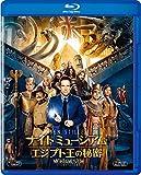 ナイト ミュージアム/エジプト王の秘密[Blu-ray/ブルーレイ]