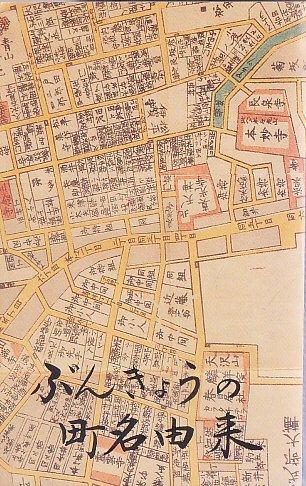 ぶんきょうの町名由来 (1981年)