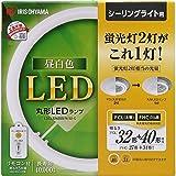 アイリスオーヤマ LED 丸型 (FCL) 32形+40形 昼白色 シーリング用 省エネ大賞受賞 蛍光灯 LDCL3240SS/N/32-C