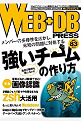 WEB+DB PRESS Vol.83 大型本